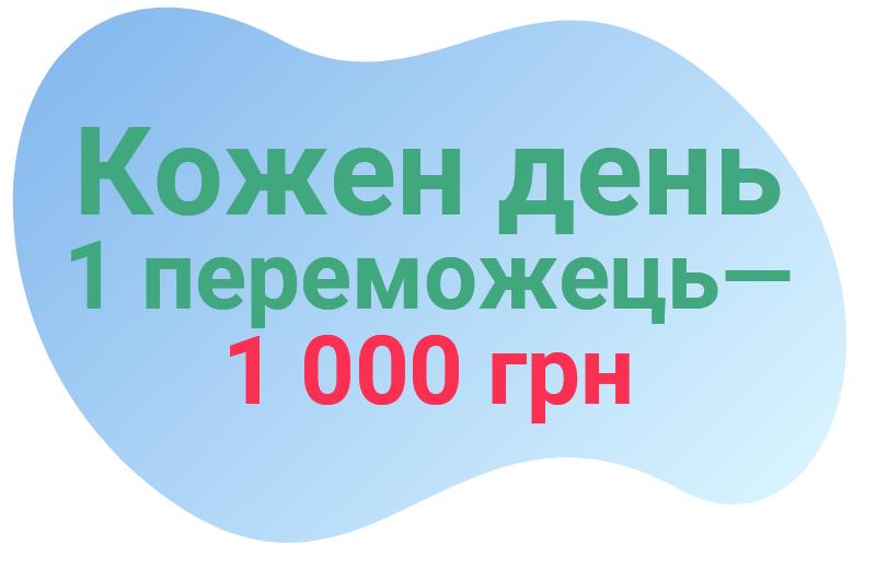 1000 грн від Мілоан