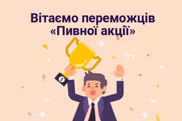 """Вітаємо переможця акції """"Пивна осінь""""!"""