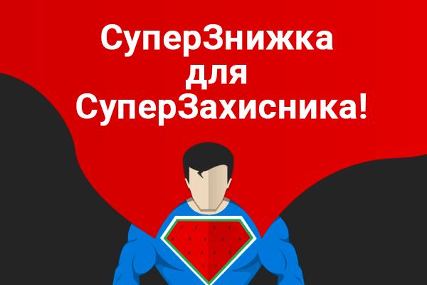 """Акція """"СуперЗнижка 50% для СуперЗахисника""""!"""