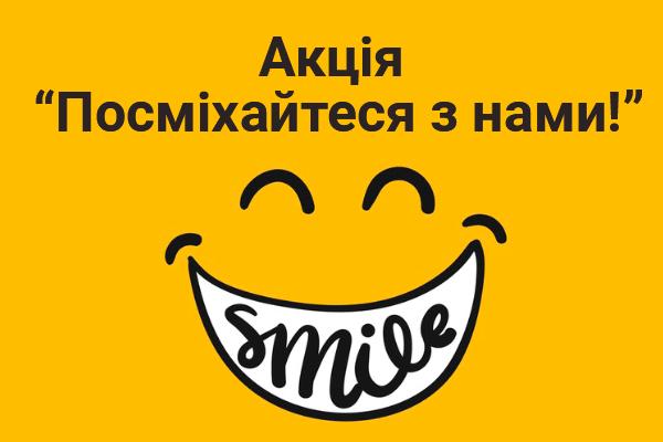 """Акція """"Посміхайтеся з нами!"""""""