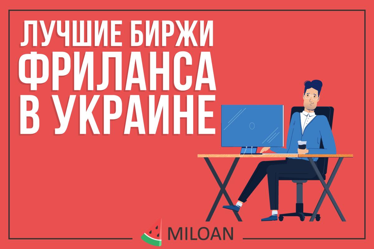 Лучший фриланс украины работа фрилансерам переводчикам